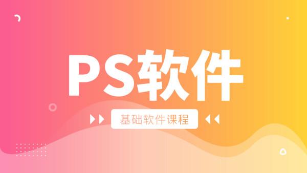 平面设计-PS软件班