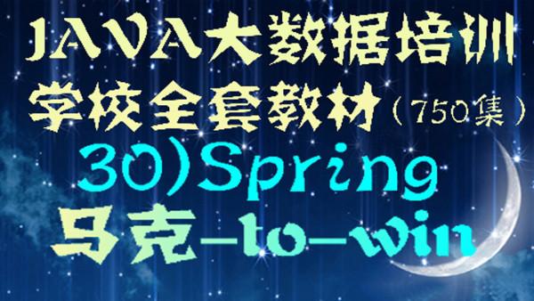 Java大数据培训学校全套教材-30) Spring