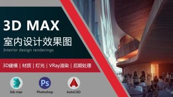【恩维客教育】3Dmax室内设计效果图