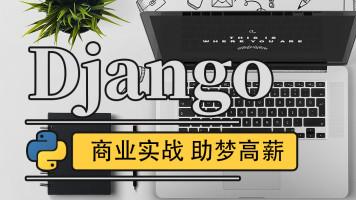 Django商业实战项目/助你圆梦高薪/真实案例更快适应工作岗位