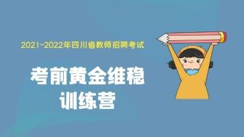 2021-2022年四川教师公招考试笔试黄金维稳训练营