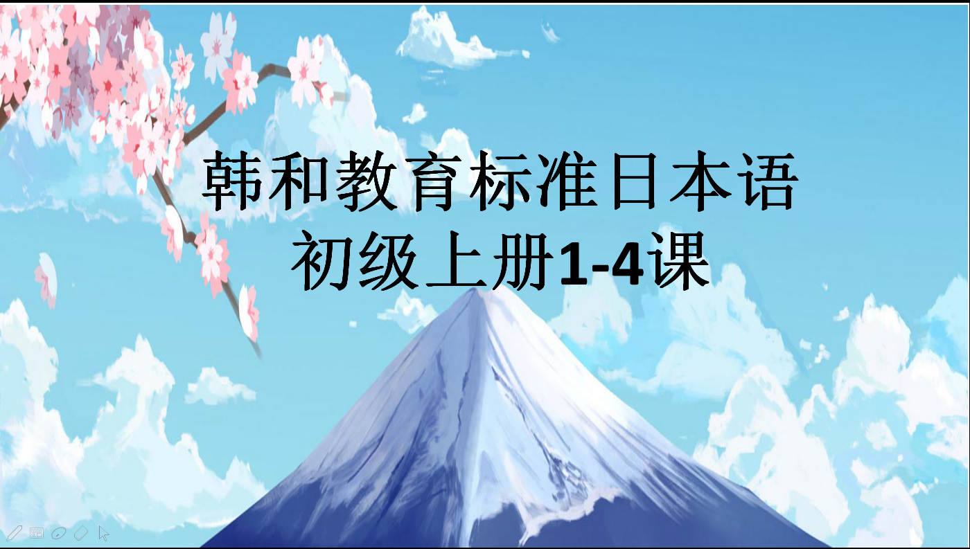 韩和日语初上1-4课