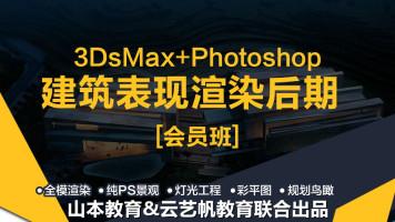3Dmax建筑设计建筑表现室外渲染后期PS教程-写实办公楼