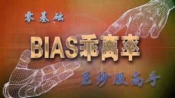 红叔牛 -  零基础至炒股高手【 乖离率BIAS】