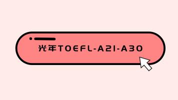 光年托福TOEFL-阅读A21-A30