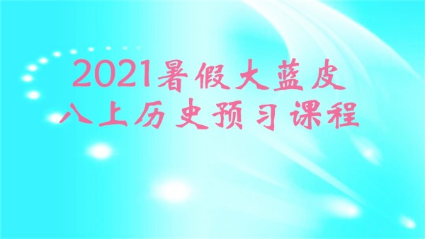 2021大蓝皮暑假八上中国近代史全册讲解
