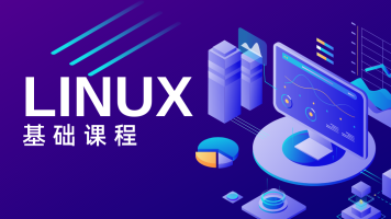 Linux基础课程(运维/Linux/docker)