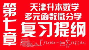 【戴亮升本课堂】高职升本|2022天津专升本-数学-第七章-复习提纲