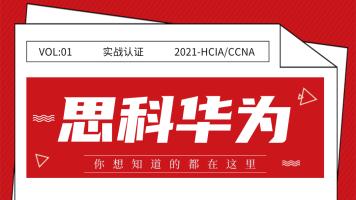 2021最新版HCIA/CCNA精品实战课之OSPF协议-上