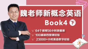 新概念英语四册(下)录播课