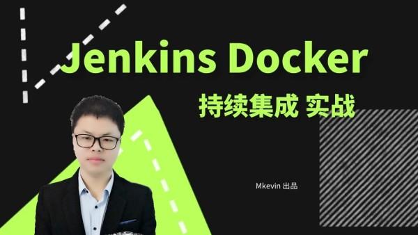 Jenkins Docker持续集成 maven git nexus 流水线  零基础到精通