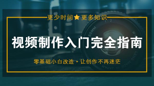 视频制作完全指南/零基础影视摄影摄像自媒体抖音短视频后期剪辑