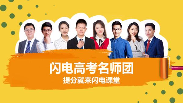 【最强名师团】2020高考一轮复习精选