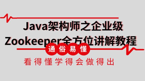 Java架构师之企业级Zookeeper全方位讲解教程