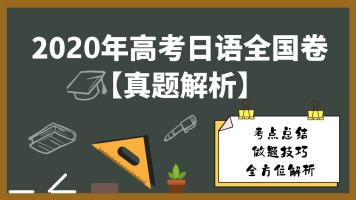 【高考必看】2020高考日语全国卷解析