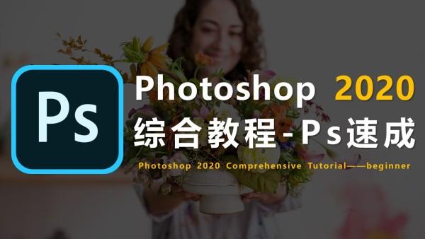 Photoshop2020综合教程-Ps速成