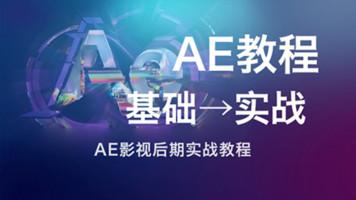 AE 从基础入门到案例实战超清视频教程