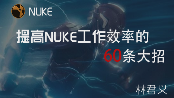 提高nuke效率的60个大招
