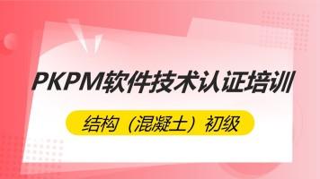 PKPM软件技术认证培训第三十三期·结构(混凝土)初级
