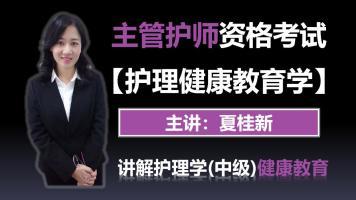 2022主管护师考试【护理健康教育】夏桂新主讲