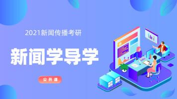 2021新闻传播之新闻学导学