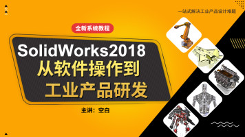 SolidWorks2018从软件操作到工业产品研发课程