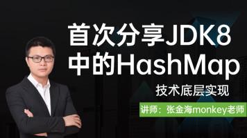 首次分享JDK8中的HashMap技术底层实现【鲁班学院】