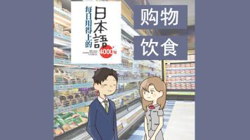 旭文日语-每日用得上的日语4000句-第三系列(购物,饮食)