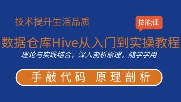 4天数据仓库Hive从入门到企业实操教程