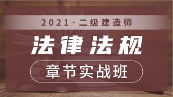 2021二建《法规》习题解析