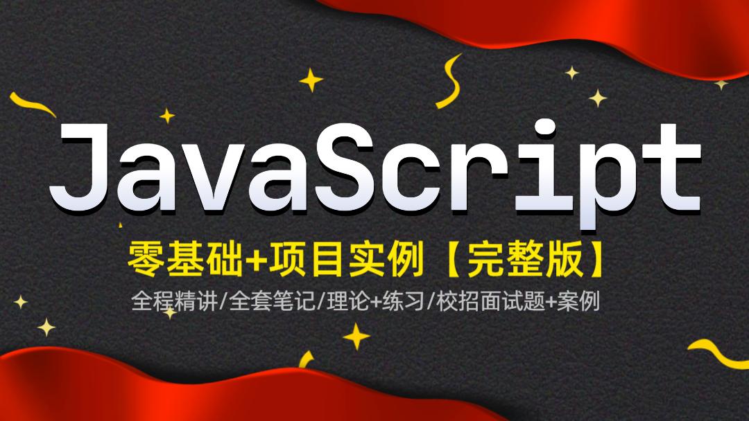 Web前端权威入门【2020新版】/JavaScript/JS项目实战/微信小程序