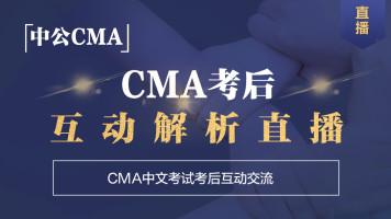 CMA考后互动直播课