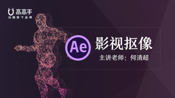 AE影视抠像