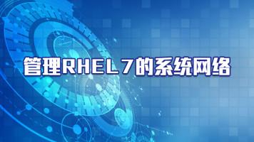 红帽认证-管理RHEL7的系统网络【东方瑞通】