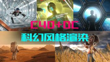 C4D+OC渲染制作科幻风格场景