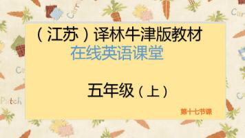 牛津译林版  五年级  第十七节课