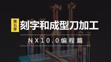 UG NX数控编程第五季  刻字和成型刀加工