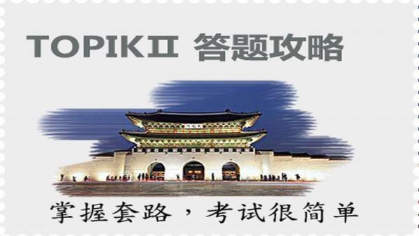 TOPIKⅡ答题攻略-阅读(2020/2021最新 共22讲)