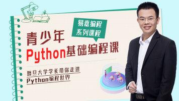 青少年Python编程基础课
