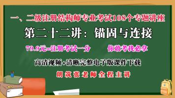22锚固与连接【朗筑注册结构工程师考试规范专题班】