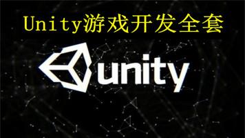 【千锋】Unity游戏开发全套(入门到精通)已更新24节