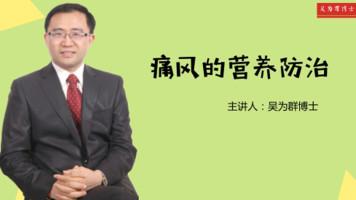 吴为群博士讲营养:痛风的营养防治