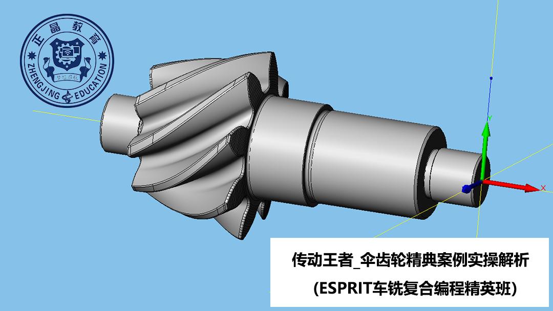 传动王者_伞齿轮精典案例实操解析(ESPRIT车铣复合编程精英班)