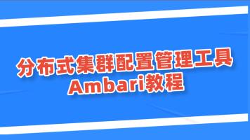 分布式集群配置管理工具Ambari教程