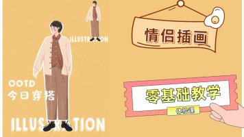 扁平描边情侣插画教学体验课程【零基础】