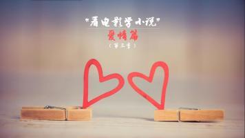 高中语文人文素养课·看电影学小说·爱情篇(第3季)【周帅】