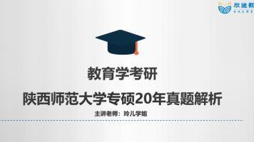 【2021教育学考研】陕西师范大学(333)冲刺真题解析试听课