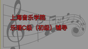 上海音乐学院乐理C级(初级)考试辅导