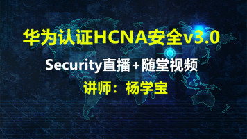 华为认证HCNA安全v3.0 Security直播+随堂视频