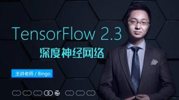 TensorFlow 2.3 深度神经网络
